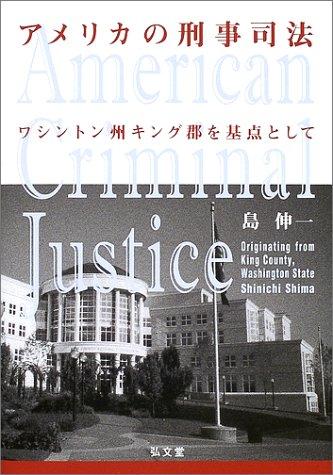 アメリカの刑事司法―ワシントン州キング郡を基点としての詳細を見る