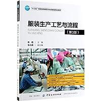服装生产工艺与流程(第3版十三五普通高等教育本科部委级规划教材)