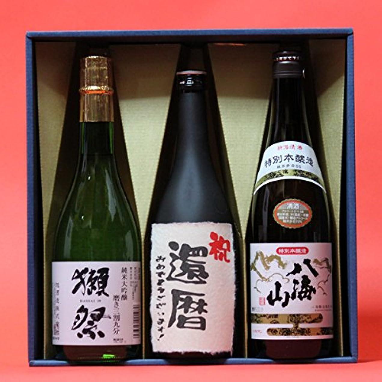 エレガントラグ針還暦祝い おめでとうございます!日本酒本醸造+獺祭(だっさい)39+八海山本醸造720ml 3本ギフト箱 茶色クラフト紙ラッピング 祝還暦のし 飲み比べセット