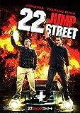 22ジャンプストリート[DVD]