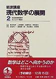 岩波講座 現代数学の展開〈2〉5.多変数複素解析 / 13.モジュライ理論1