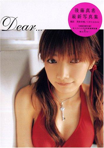 後藤真希 写真集 「Dear…」
