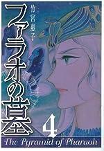 ファラオの墓 4 (Gファンタジーコミックススーパー)