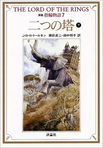 新版 指輪物語〈7〉二つの塔 下 (評論社文庫)の詳細を見る