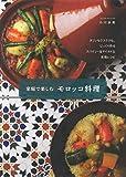 家庭で楽しむモロッコ料理
