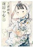 薄花少女(3) (サンデーGXコミックス)