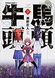 ふたりは牛頭馬頭!  (2) (カドカワコミックス・エース)