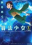 算法少女 1 (SPコミックス)