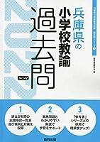 兵庫県の小学校教諭過去問 2022年度版 (兵庫県の教員採用試験「過去問」シリーズ)