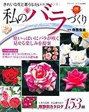 私のバラづくり―きれいな花と暮らしたい (ブティック・ムック No. 863)