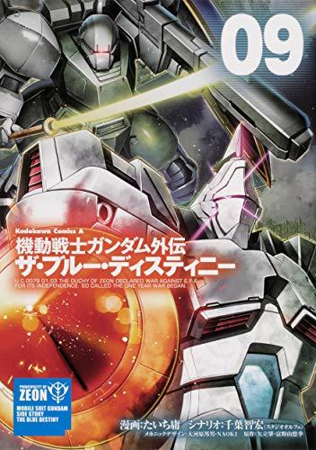 機動戦士ガンダム外伝 ザ・ブルー・ディスティニー(9) (角川コミックス・エース)