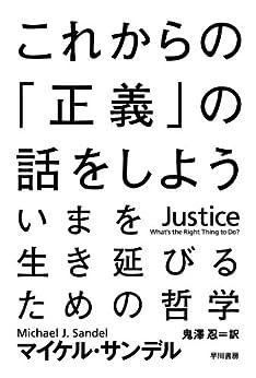 [マイケル・サンデル, 鬼澤 忍]のこれからの「正義」の話をしよう ──いまを生き延びるための哲学 (ハヤカワ・ノンフィクション文庫)