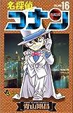 名探偵コナン (16) (少年サンデーコミックス)