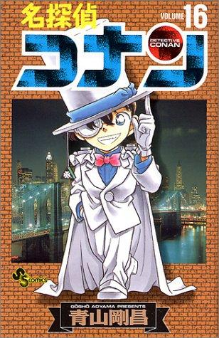 名探偵コナン (16) (少年サンデーコミックス)の詳細を見る