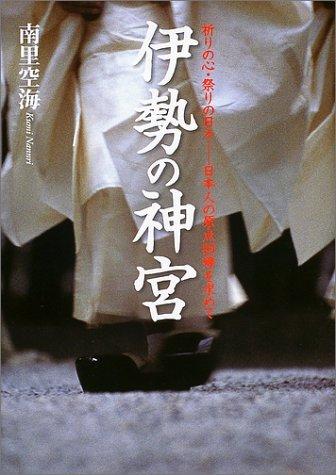 伊勢の神宮―祈りの心・祭りの日々 日本人の原点回帰を求めて