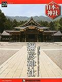 日本の神社 29号 (彌彦神社) [分冊百科]