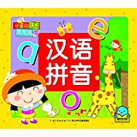 Baby language daily practice: Pinyin(Chinese Edition)