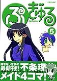ぷぎゅる 5 (マガジンZコミックス)