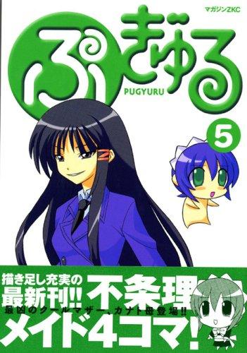 ぷぎゅる 5 (マガジンZコミックス)の詳細を見る