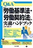 Q&A 「労働基準法・労働契約法」の実務ハンドブック