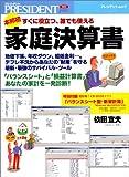 家庭決算書 (プレジデントムック―プレジデントプラス)