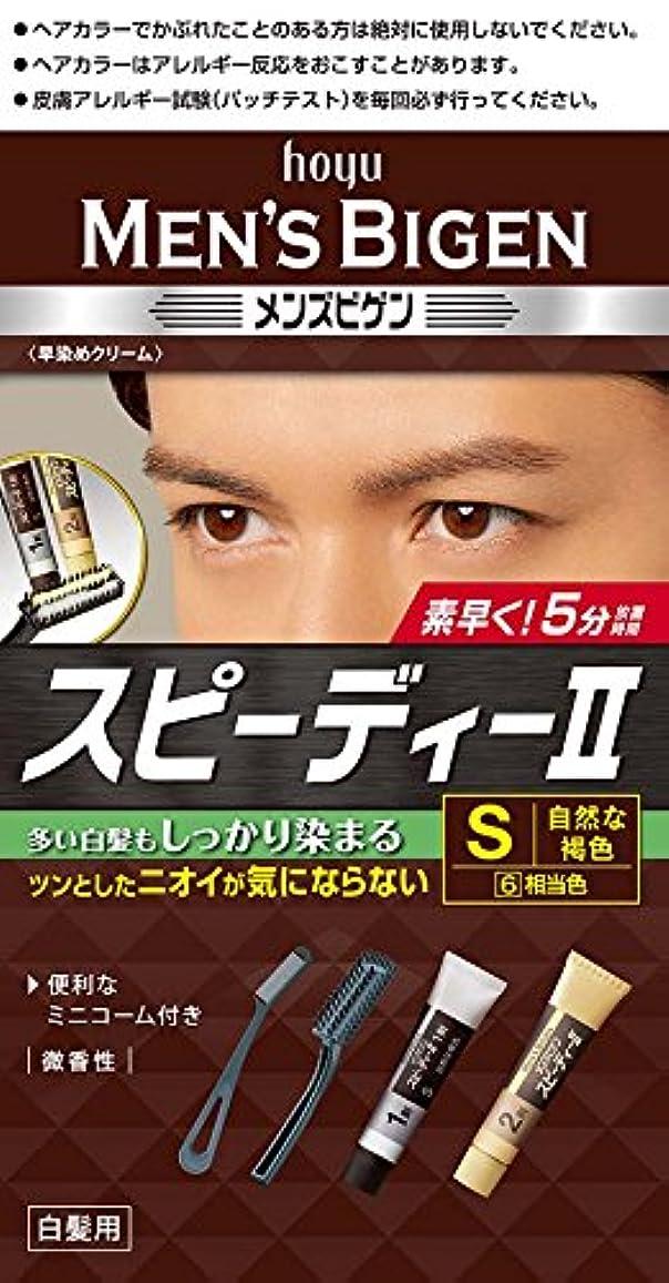 しおれた足音整理するホーユー メンズビゲン スピーディーII S (自然な褐色)1剤40g+2剤40g [医薬部外品]