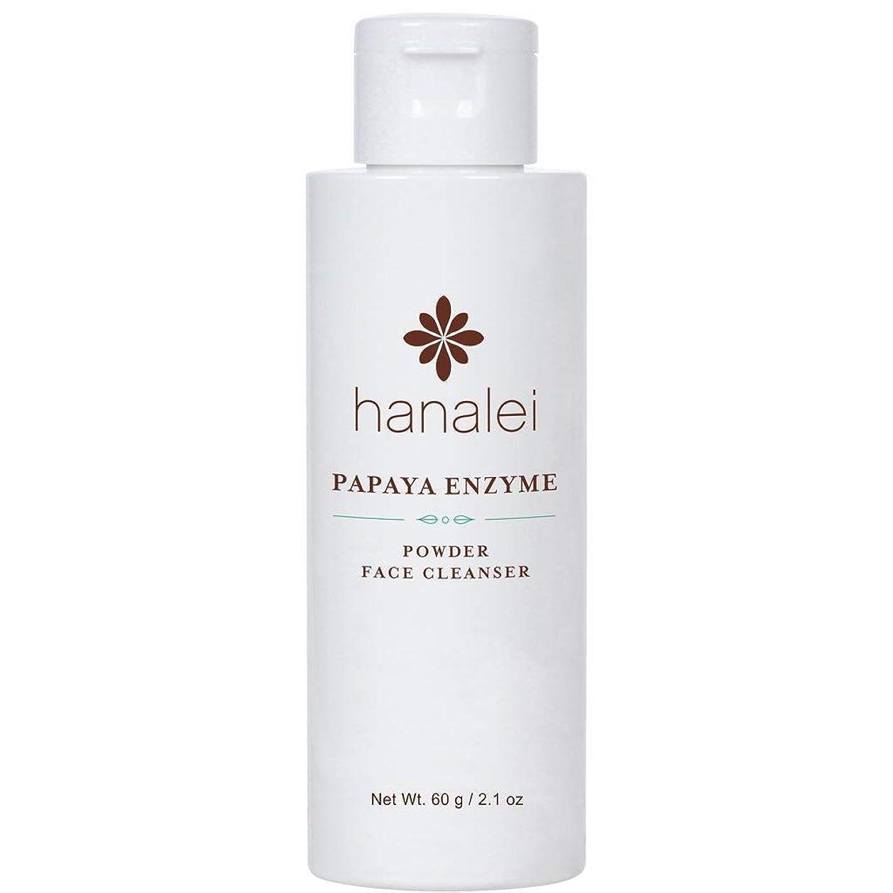 刈り取る定期的に証書Hanalei (ハナレイ)パパイヤ酵素洗顔料 (Papaya Enzyme Powder Facial Cleanser) (60g)