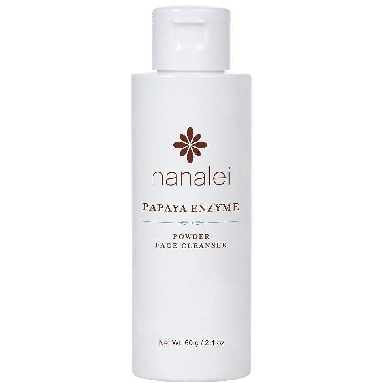 迅速講師駅Hanalei (ハナレイ)パパイヤ酵素洗顔料 (Papaya Enzyme Powder Facial Cleanser) (60g)