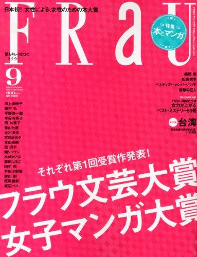 FRaU (フラウ) 2013年 09月号 [雑誌]