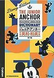 ジュニア・アンカー 中学 英和・和英辞典 第7版 ディズニーエディション-オールカラー 無料アプリつき 英検対応 (中学生向辞典)