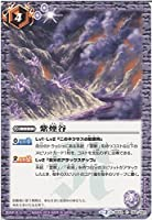 バトルスピリッツ 紫煙谷 / 烈火伝 第2章(BS32) / シングルカード