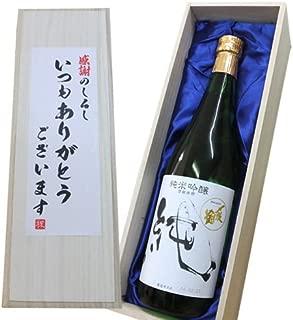 人気【いつもありがとうございます】〆張鶴 純 720ml 桐箱入り 人気プレミアム清酒 純米吟醸酒