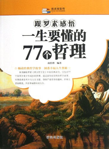 With Russell Get a Perception of 77 Philosophy that We Should Understand in Life (Chinese Edition)