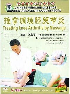 推拿调理膝关节炎(DVD)