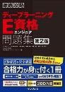 徹底攻略ディープラーニングE資格エンジニア問題集 第2版 徹底攻略シリーズ