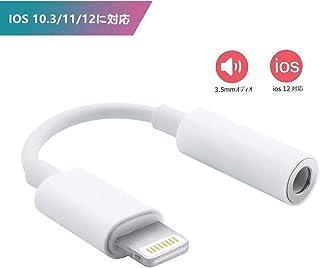 iPhone 3.5mm Lightning ヘッドフォンジャックアダプタ(純正品) ライトニング イヤホン 【音楽再生、通話不可】 iPhoneXs/Xs max/Xr / 8/8 plus / 7/7 plus適用 ライトニング イヤホン ケーブル (iOS11/12に対応)