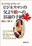 ビジネスマンの父より娘への25通の手紙 (新潮文庫)