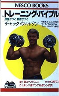 トレーニング・バイブル—自信がつく、筋肉がつく (Nesco books)