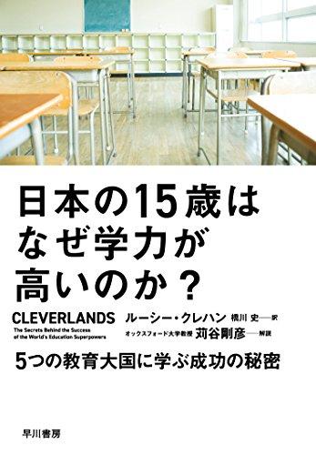 日本の15歳はなぜ学力が高いのか?:5つの教育大国に学ぶ成功の秘密