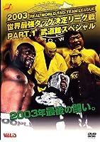 全日本プロレス 2003世界最強タッグリーグ戦 PART1 [DVD]