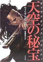 天空の秘宝 (ギャラクティック・バウンティ ハヤカワ文庫SF)