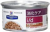 プリスクリプション・ダイエット 療法食 猫用 消化ケア i/d チキン&野菜入りシチュー82g×24