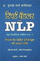 NLP 1 - (न्युरो लिंग्वेस्टिक प्रोग्रॅमिंग भाग - 1) How to take charge of your life