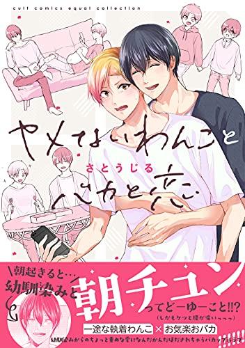 ヤメないわんことバカと恋 (カルトコミックス equal collection)
