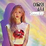 Monthly Girl Loona Kimlip - [KIM LIP] Single Album A Ver. CD+Booklet+PhotoCard Sealed