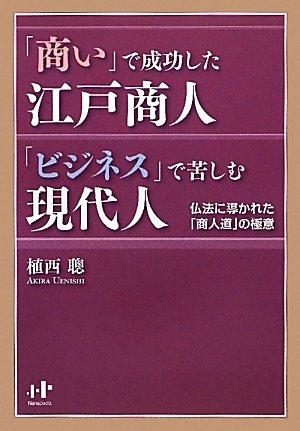 「商い」で成功した江戸商人「ビジネス」で苦しむ現代人 (Nanaブックス)