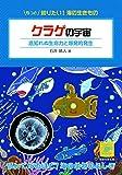 クラゲの宇宙−底知れぬ生命力と爆発的発生 (もっと知りたい!海の生きものシリーズ)