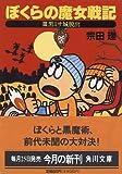 ぼくらの魔女戦記〈3〉黒ミサ城脱出 (角川文庫)