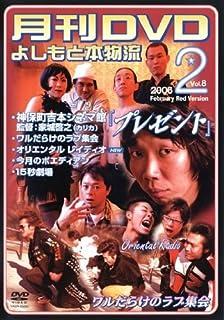月間DVD よしもと本物流 vol.8 2006.2月号 赤版 [レンタル落ち]