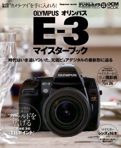 OLYMPUS E-3 マイスターブック (impress mook―DCM MOOK)